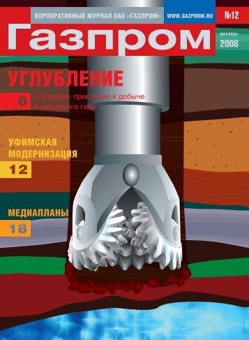 декабрь - Газпром
