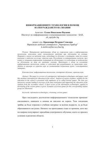 1 ИНФОРМАЦИОННИТЕ ТЕХНОЛОГИИ В ПОМОЩ НА ... - e-Journal