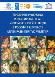 RIGHTS XT M ГЕНДЕРНОЕ РАВЕНСТВО И ... - UNDP Russia