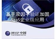 基于双因子验证加固SaaS企业级应用
