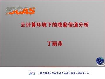 云计算环境下的隐蔽信道分析 - OWASP中国