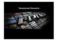 Panasonic Technologies.pdf - Поддержка - Panasonic