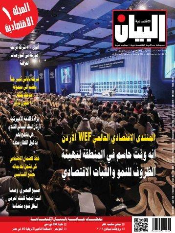 OÉ°üàb'G äÉÑãdGh ƒªæ∏d ±hô¶dG - Al Bayan Magazine