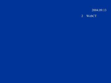 発表資料 - 日本WebCTユーザ会