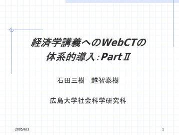 発表資料を表示(PDF) - 日本WebCTユーザ会