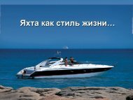 Яхта как стиль жизни…
