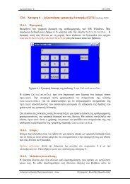 12.6. Άσκηση 6 - [αξιοποίηση γραφικής διεπαφής (GUI)]