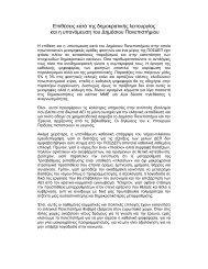 Επιθέσεις κατά της δηµοκρατικής λειτουργίας και η υπονόµευση του ∆η