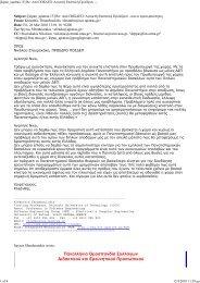 Πανελλήνια Ομοσπονδία Συλλόγων ∆ιδακτικού και Ερευνητικού ...
