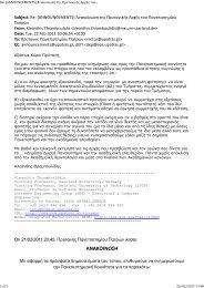 ΑΝΑΚΟΙΝΩΣΗ - SEG - Software Engineering Group