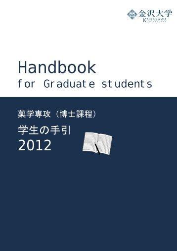 博士課程 - 金沢大学薬学部・大学院自然科学研究科薬学系