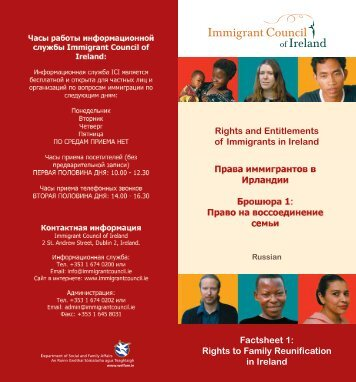 Factsheet 1: Rights to Family Reunification in Ireland Rights and ...