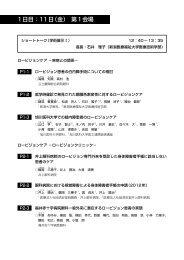 プログラム(PDF) - 第14回日本ロービジョン学会学術総会