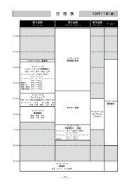 参加者へのご案内(PDF) - 第14回日本ロービジョン学会学術総会