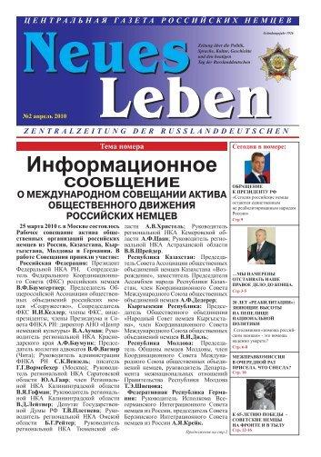2 апрель 2010 г. - Geschichte der Wolgadeutschen
