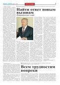 2 апрель 2010 г. - Geschichte der Wolgadeutschen - Page 3