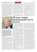 2 апрель 2010 г. - Geschichte der Wolgadeutschen - Page 5