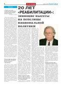 2 апрель 2010 г. - Geschichte der Wolgadeutschen - Page 6
