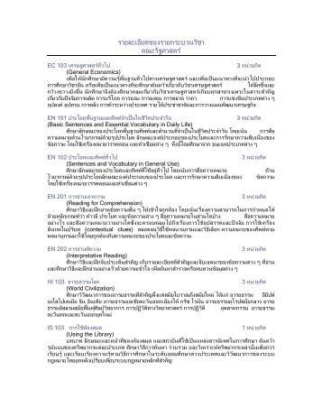 รายละเอียดของรายกระบวนวิชา คณะรัฐศาสตร - joomla.ru.ac.th