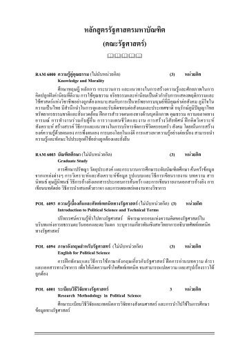หลักสูตรรัฐศาสตรมหาบัณฑิต (คณะรัฐศาสตร) - joomla.ru.ac.th