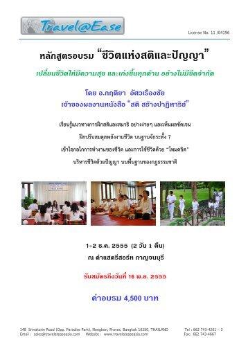 """หลักสูตรอบรม """"ชีวิตแหงสติและปญญา"""" - Travelateaseasia.com"""