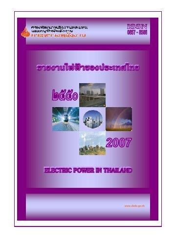 2007 - กรมพัฒนาพลังงานทดแทนและอนุรักษ์พลังงาน