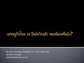เศรษฐกิจไทย 15 ปี หลังวิกฤติ : พอเพียงหรือยัง?