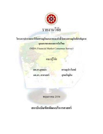 FinalReport-Survey-4-May-2011.pdf - สถาบันบัณฑิตพัฒนบริหารศาสตร์
