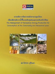 Management of Renewable Energy.pdf - สถาบันบัณฑิตพัฒนบริหารศาสตร์