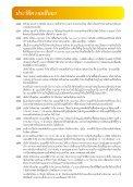 ภาวะอุตสาหกรรมและการแข่งขัน - Thoresen Thai Agencies PCL - Page 2