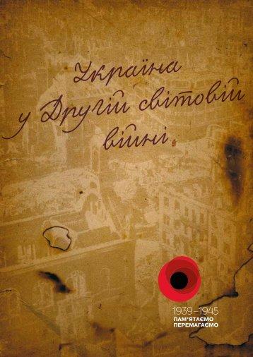 broshura-ukr-sait