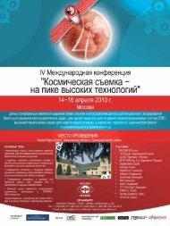 IV Международная конференция - Геоматика