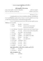 ก ( ) - sahaunion.co.th