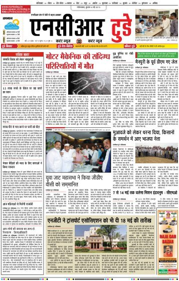 NCR TODAY 6 May 2015