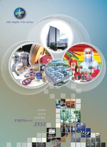 cover union 13 THAI OK 1.eps - Saha-Union Co., Ltd