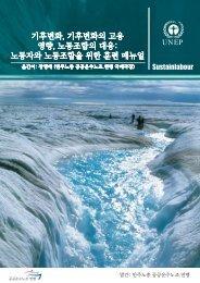 기후변화, 기후변화의 고용 영향, 노동조합의 대응 - Sustainlabour