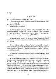 แจ้งมติที่ประชุมคณะกรรมการบริษัท ครั้งที่ 3/2551 - sahaunion.co.th