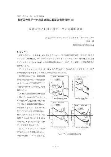 東北大学における核データの実験的研究