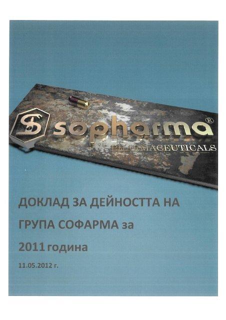 Доклад за дейността - eXtri.bg