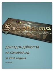ДОКЛАД ЗА ДЕЙНОСТТА НА СОФАРМА АД за 2011 ... - eXtri.bg