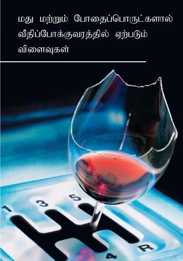 tamilisch - FISP
