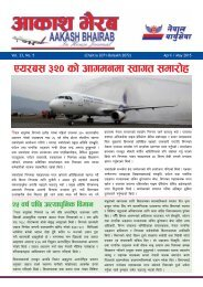 Aakash Bhairab - Nepal Airlines