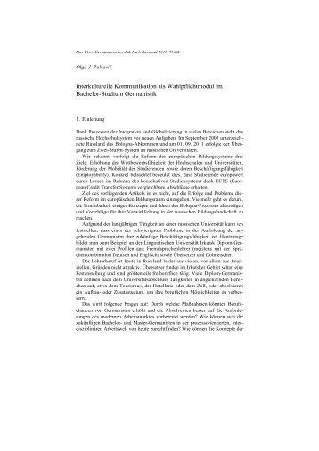 Interkulturelle Kommunikation als Wahlpflichtmodul im ... - DAAD