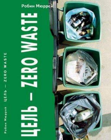 Цель - zero waste - Отходы Ру