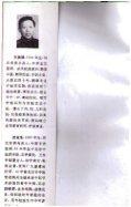 Wang Huanlu_Essentials on the Treatment of ... - Arnaud Versluys - Page 2