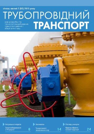 """№2 (92) — ЖУРНАЛ """"ТРУБОПРОВІДНИЙ ТРАНСПОРТ"""", 03-04.2015"""