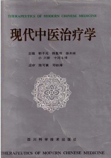 Guo Ziguang_modern therapeutics.pdf - Arnaud Versluys