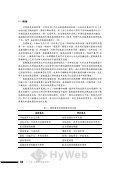 檢視/開啟 - 國立彰化師範大學 - Page 4