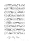 檢視/開啟 - 國立彰化師範大學 - Page 5