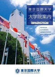 大学院案内2014 - 東京国際大学